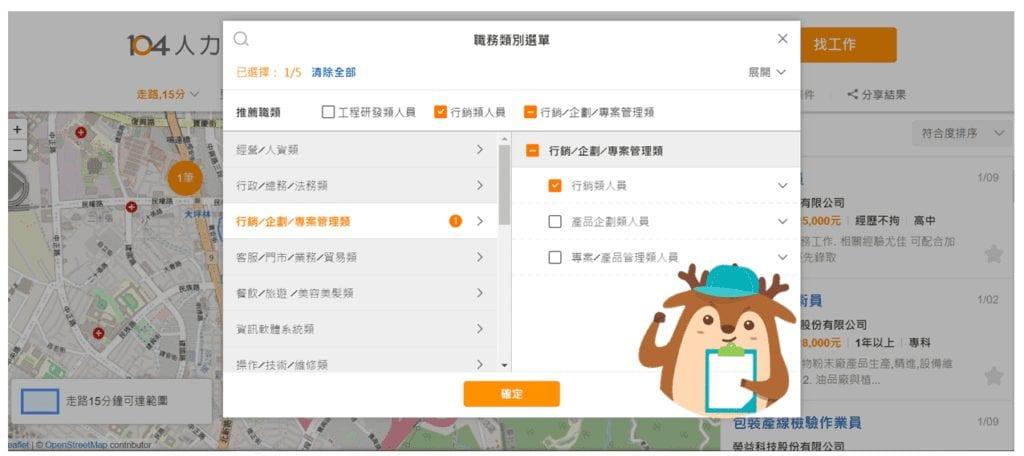 進入「通勤地圖找工作」的設定頁面後,依序輸入你的資料