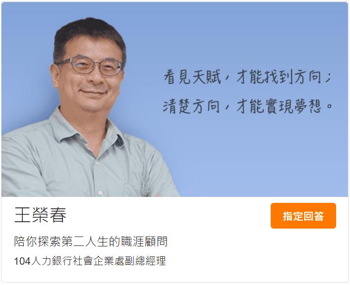 104人力銀行 社會企業副總 王榮春