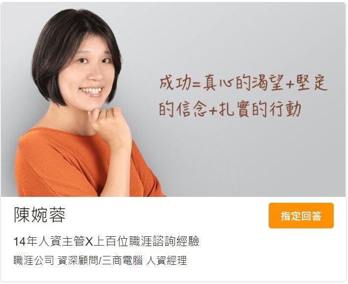 14年人資主管 陳婉蓉