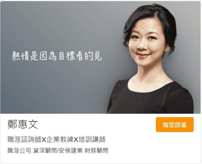 職涯諮詢師 鄭惠文