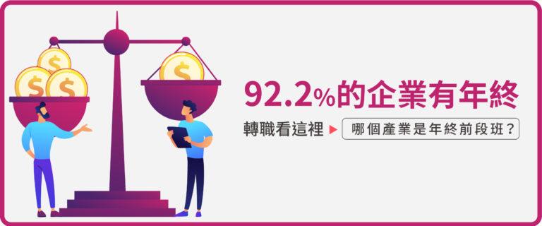 92.2%的企業有年終,轉職看這裡!