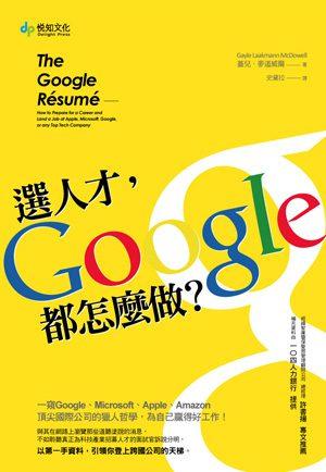 選人才,Google都是怎麼做