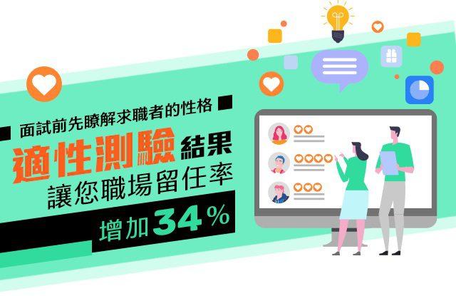 【104職業適性測驗】職場留任率提升34%