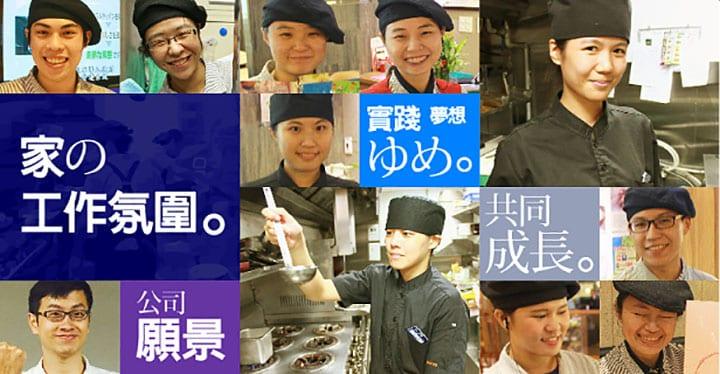 全家國際餐飲工作機會、職缺