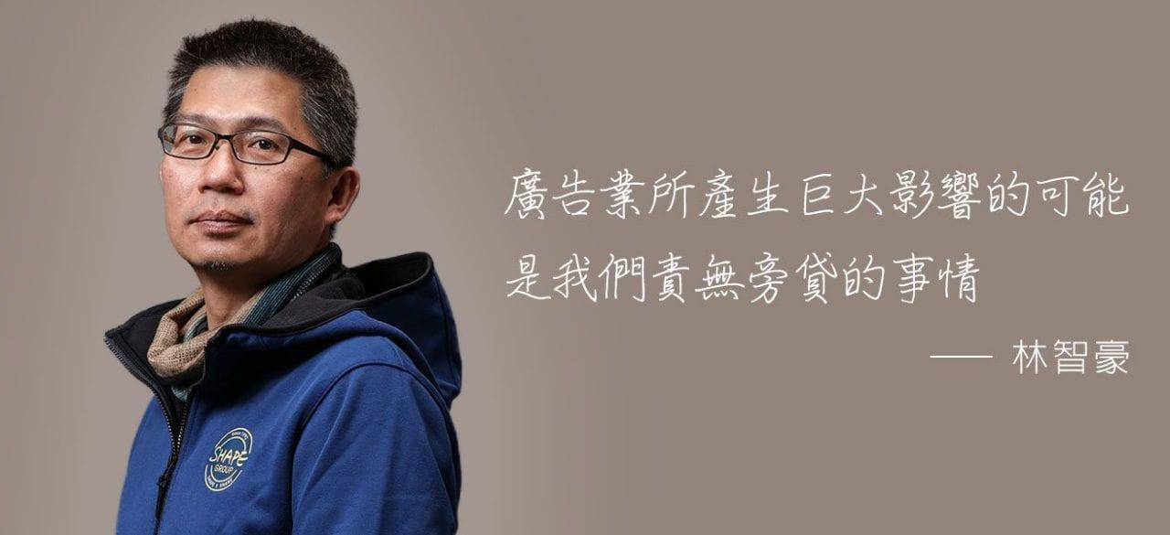 雪芃集團林智豪創意總監