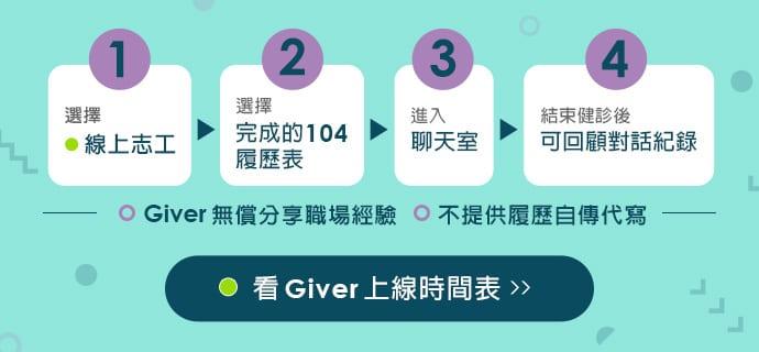 104履歷健診 使用方法 與步驟
