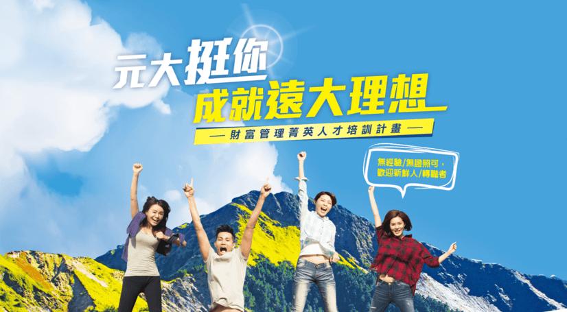 元大銀行|2020理財儲備專員招募