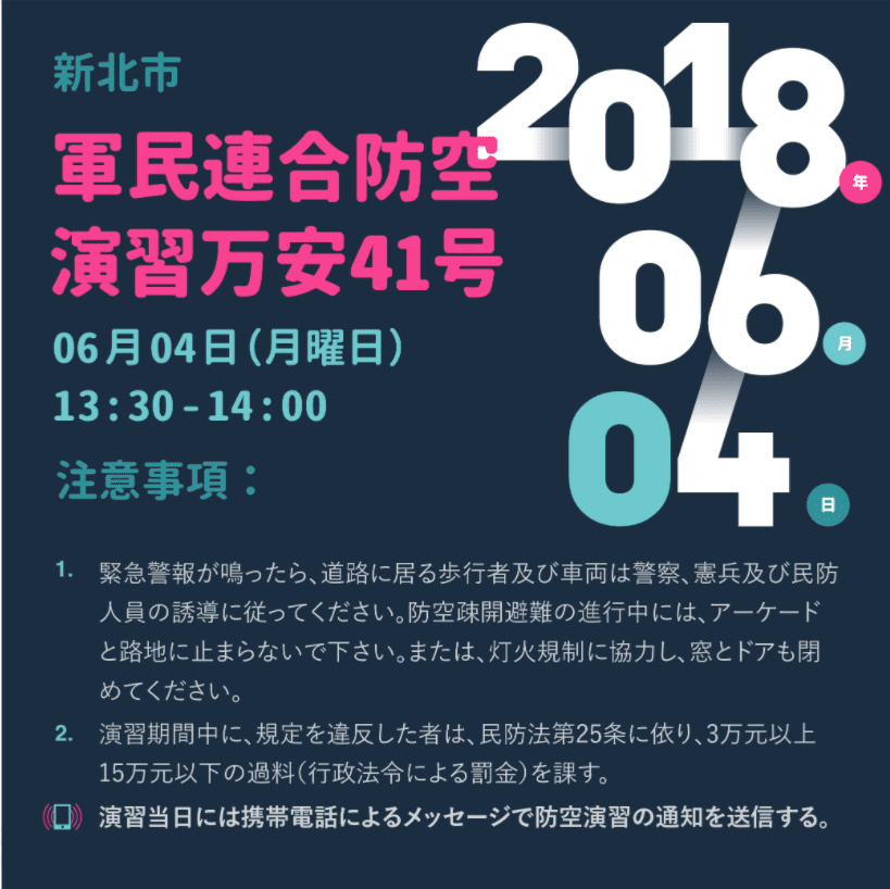2018年萬安演習的海報