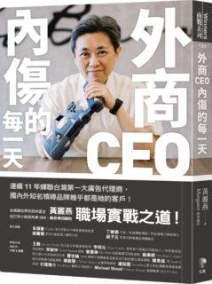 外商CEO