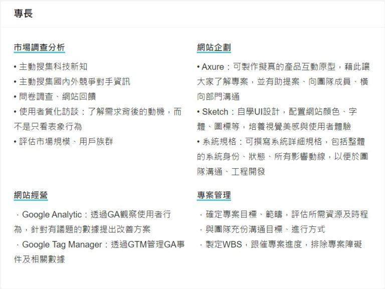 履歷表 2021 最新格式|專長範例