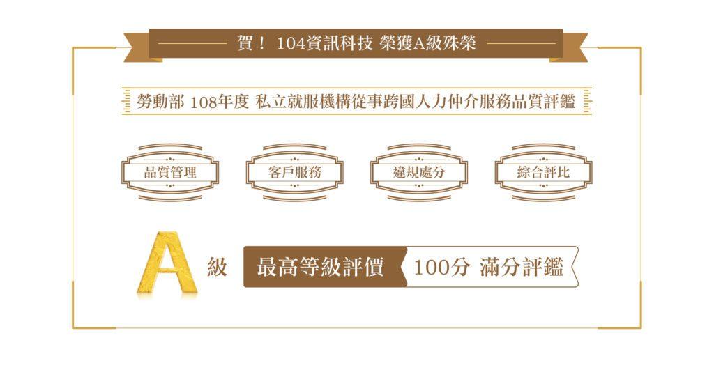 104資訊科技榮獲評鑑A級殊榮
