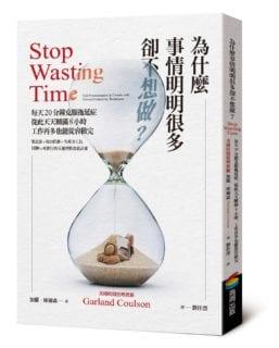 時間小偷 開會效率 為什麼事情明明很多卻不想做
