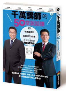 千萬講師的50堂說話課 謝文憲 王永福