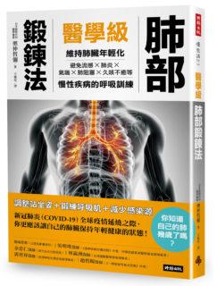 醫學級肺部鍛鍊法
