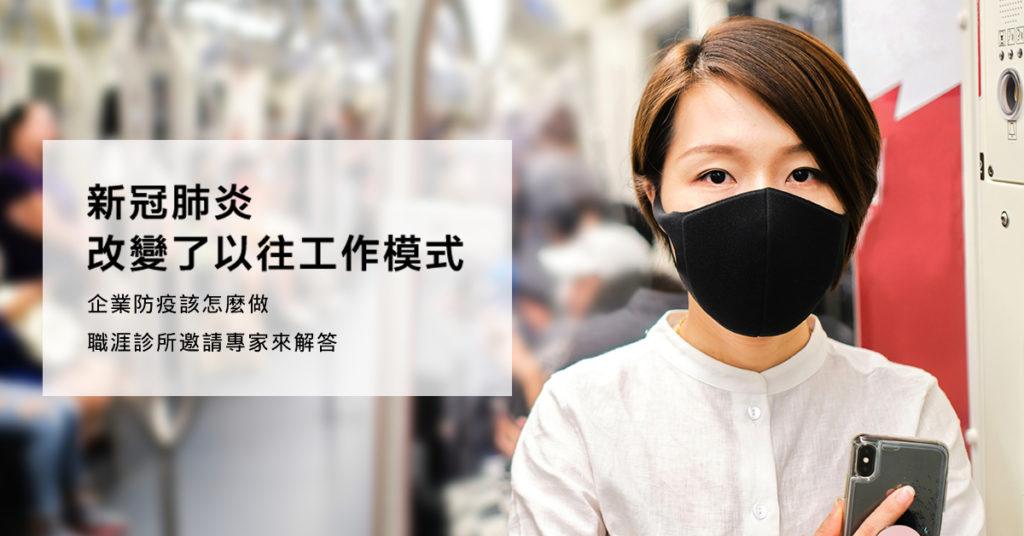 企業防疫求助平台:線上疫情諮詢