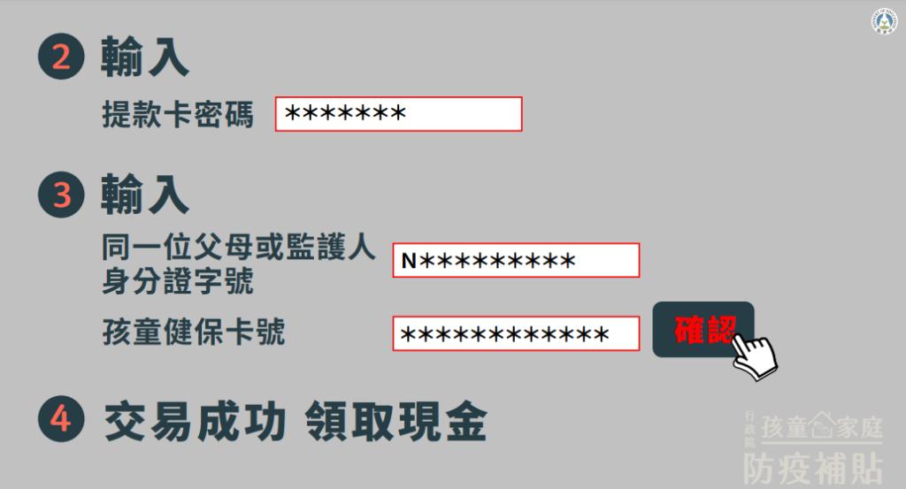 孩童家庭防疫補貼實體ATM申請教學2
