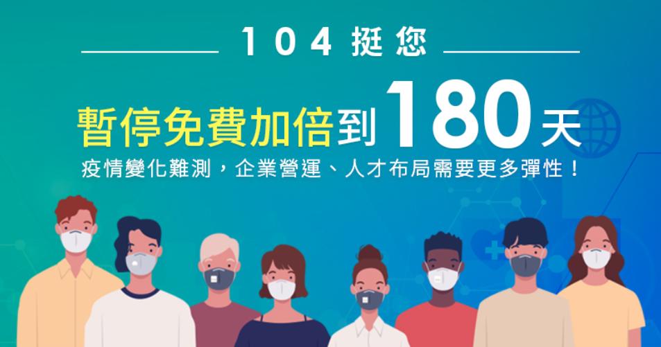 104挺您:暫停免費加倍至180天