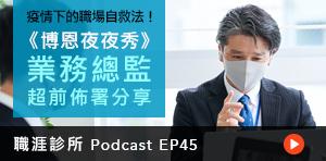 podcast-ep45