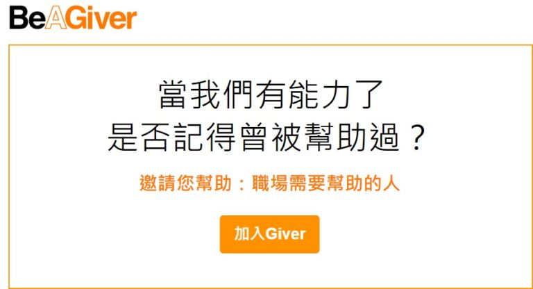 當我們有能力了,是否記得曾被幫助過? 邀請您幫助:職場需要幫助的人 加入Giver
