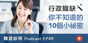 podcast-ep49