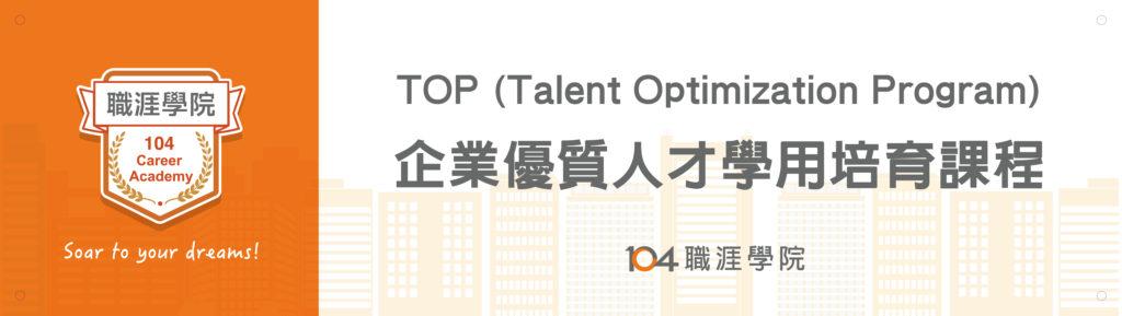 TOP(Talent Optimization Program) 企業優質人才學用培育課程 104職涯學院