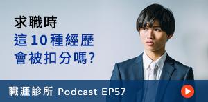 podcast-ep57