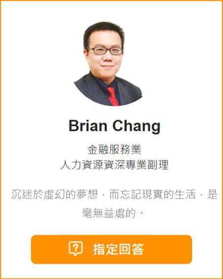 Brian職涯診所個人頁